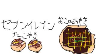 セブンイレブンの冷凍たこ焼きと冷凍お好み焼きを食べてみた感想!