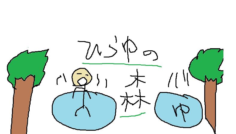 【岐阜】温泉『ひらゆの森』を紹介!年パスが超お得!【奥飛騨】