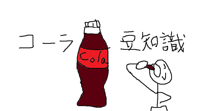 コーラの豆知識を10個紹介してみた-アイキャッチ